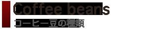 株式会社 モリカワ コーヒー豆の種類