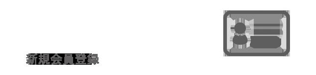 株式会社 モリカワ 会員登録のためのメールアドレスチェック